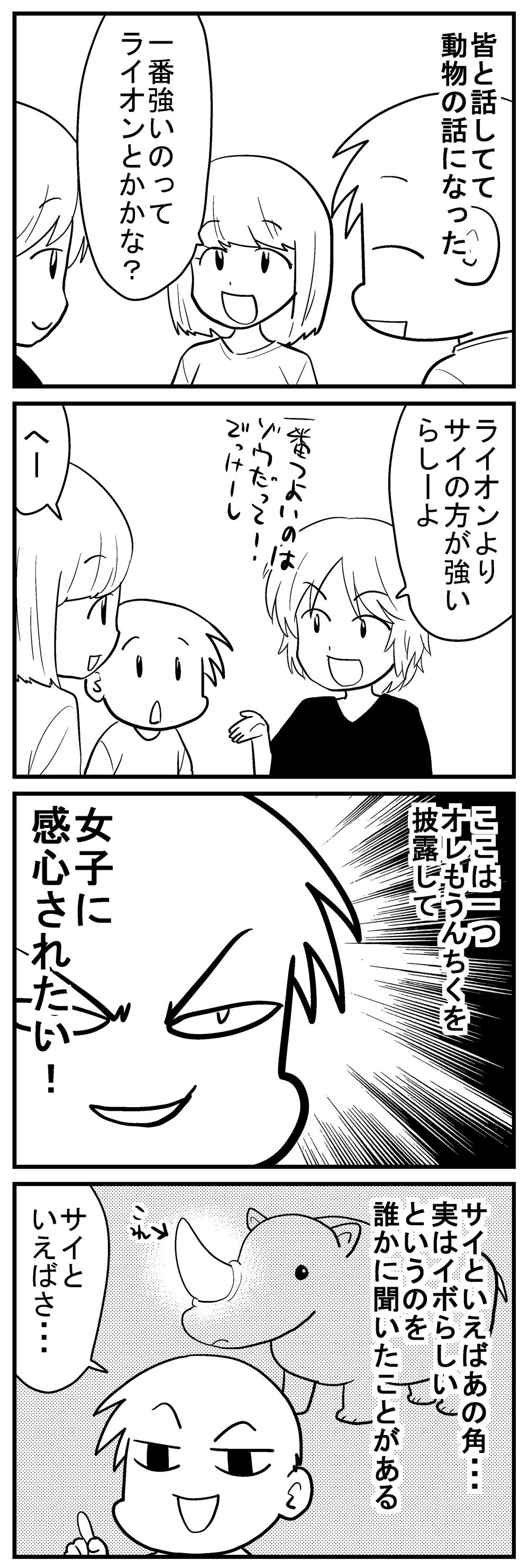 深読みくん84-1