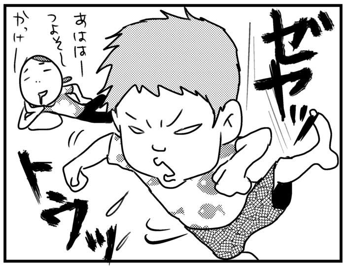 このばし日記2 3