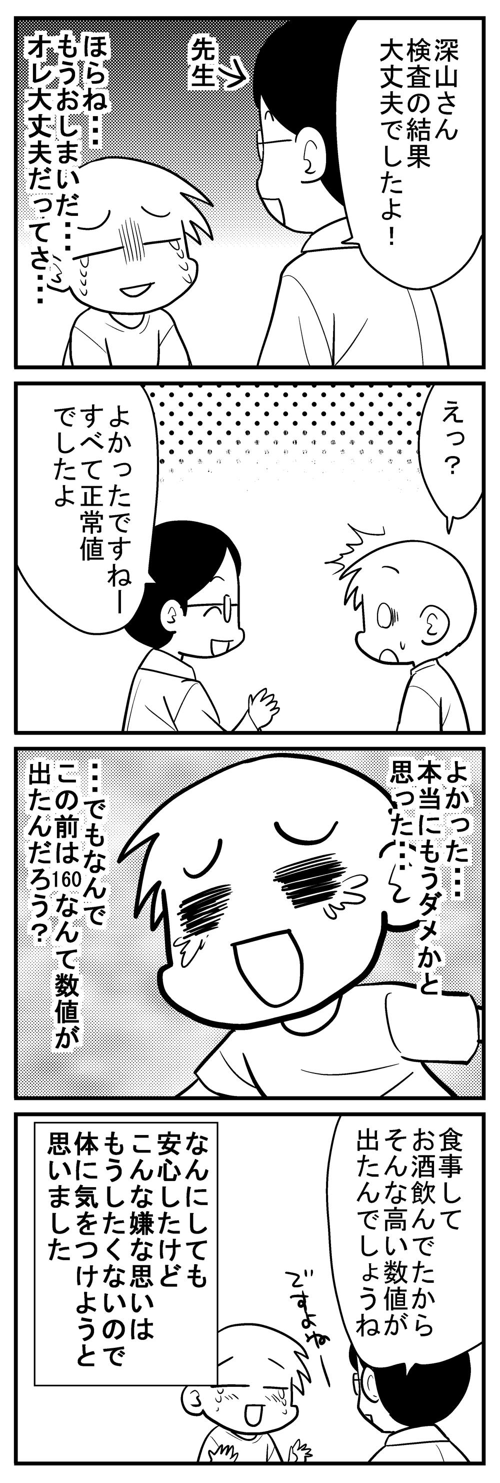 深読みくん86-4