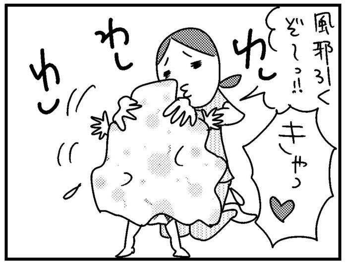 このばし日記 1話 4