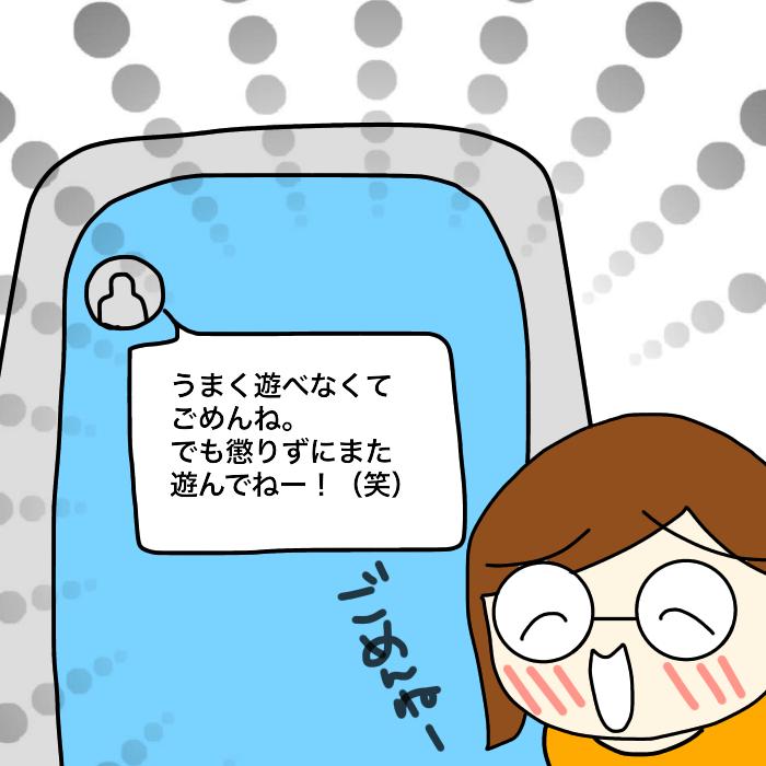ママ友22