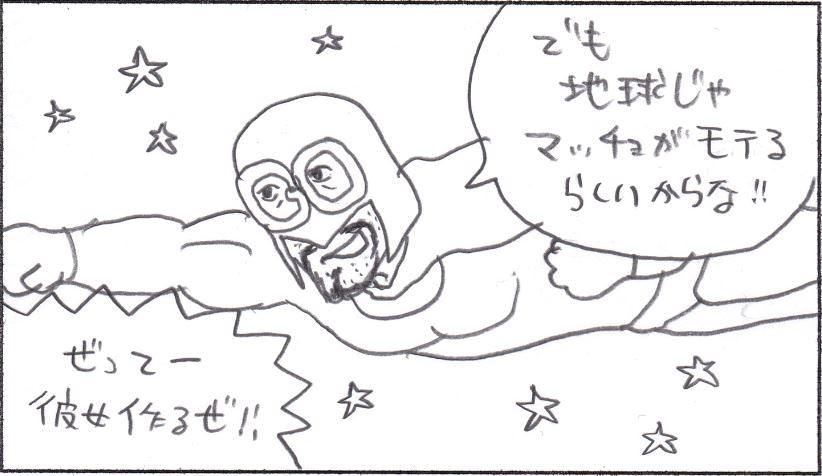 GOマン 2-7