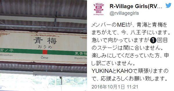 「青海」と「青梅」、アイドルメンバーが間違えて公演に間に合わない珍事件発生