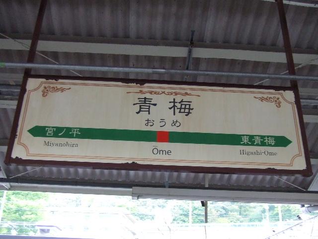 OumeStationSignboard