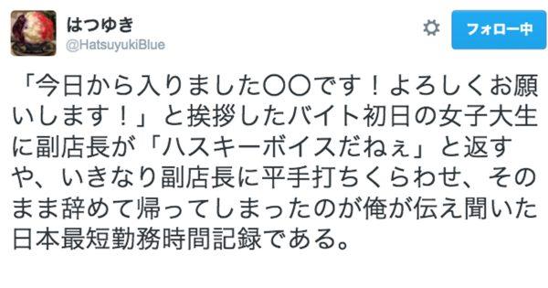 【ニッポン最短勤務時間】入社してソッコー退社した人たちの爆笑伝説ベスト8