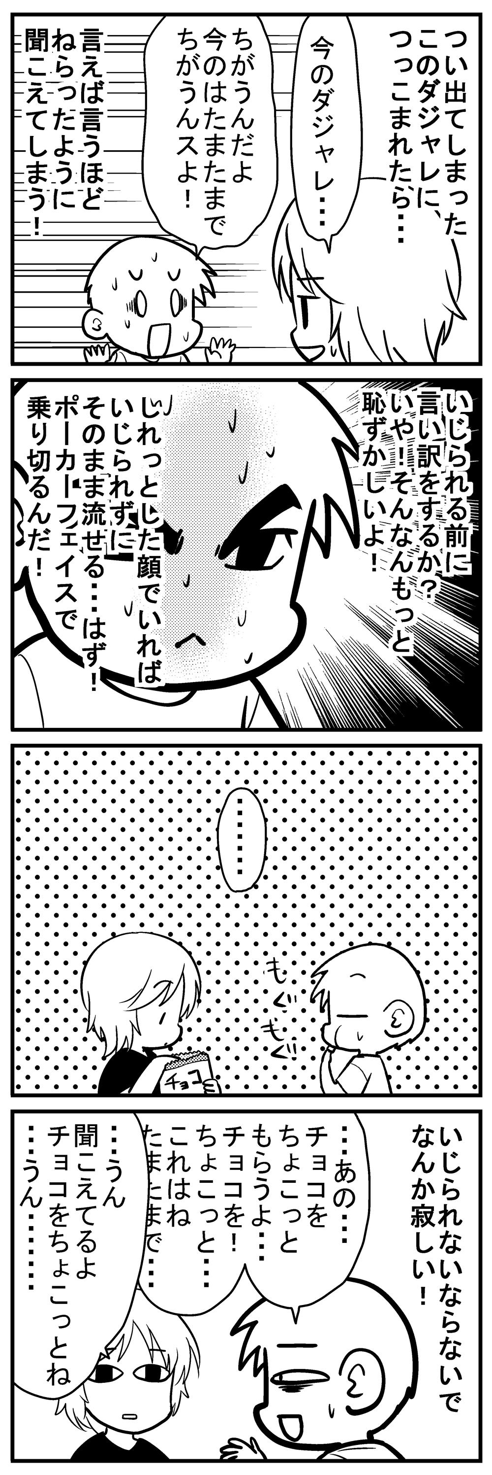 深読みくん91-2