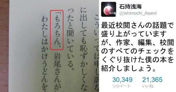 校閲ガールすらも見落とした! 誰も間違いに気づくことができなかった日本語9選