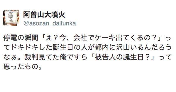 暗闇でも裁判は続く!東京の大規模停電で起きたみんなのプチパニック10選