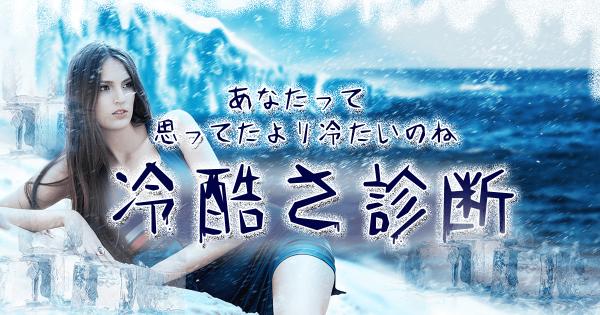 【日本が寒いのはあなたのせいかも・・・】冷酷さ診断