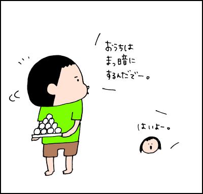 子育て お月見3