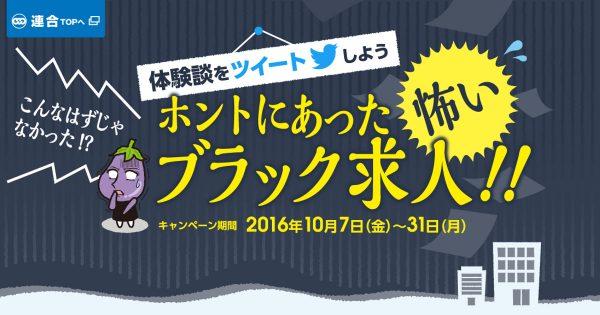 労働組合が募集中!「#ブラック求人あるある」に日本の会社の闇を感じる10選