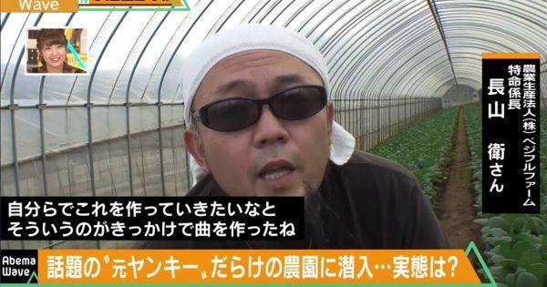 「ヤンキーは農業に向いている」 タトゥーOK、パンチパーマ優遇・・・元ヤン&チーマーだらけの農園