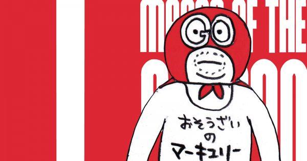 【漫画 GOマン 第1話】GOマンがやってきたの巻