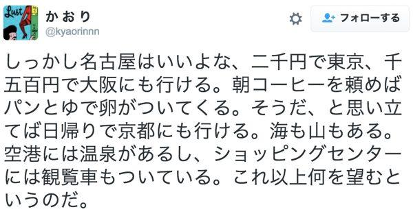 何もないなんて言わないで!😭 明日行ってみたくなる名古屋の個性的すぎる実態9選