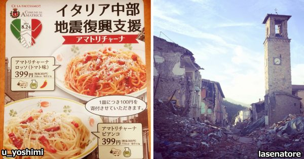 1億円の寄付!サイゼリヤが本場イタリアの被災地に日本国民の祈りを届ける