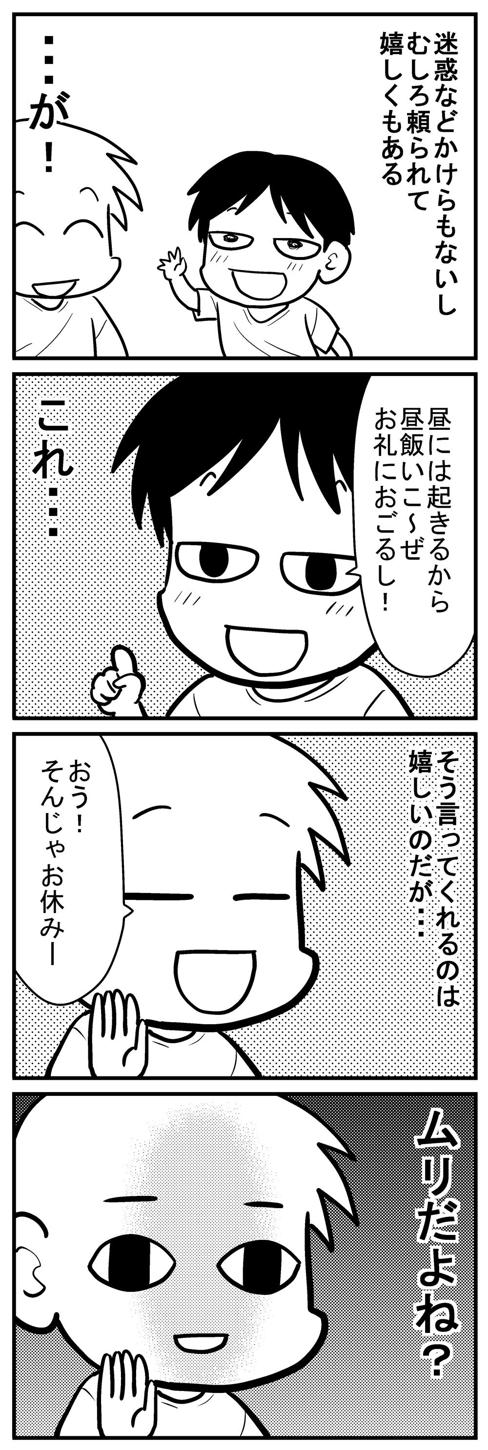 深読みくん92-2