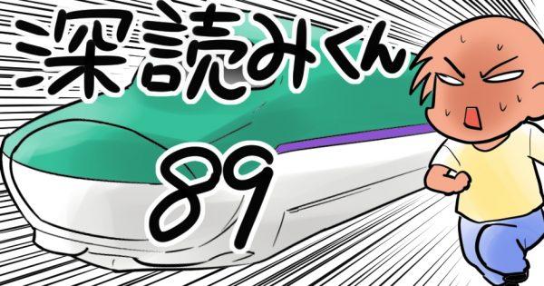 【人生はいつも待ったなし!!】深読みくん 第89弾