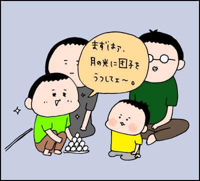 子育て お月見5