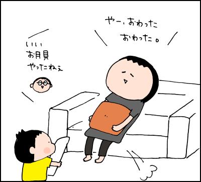 子育て お月見12
