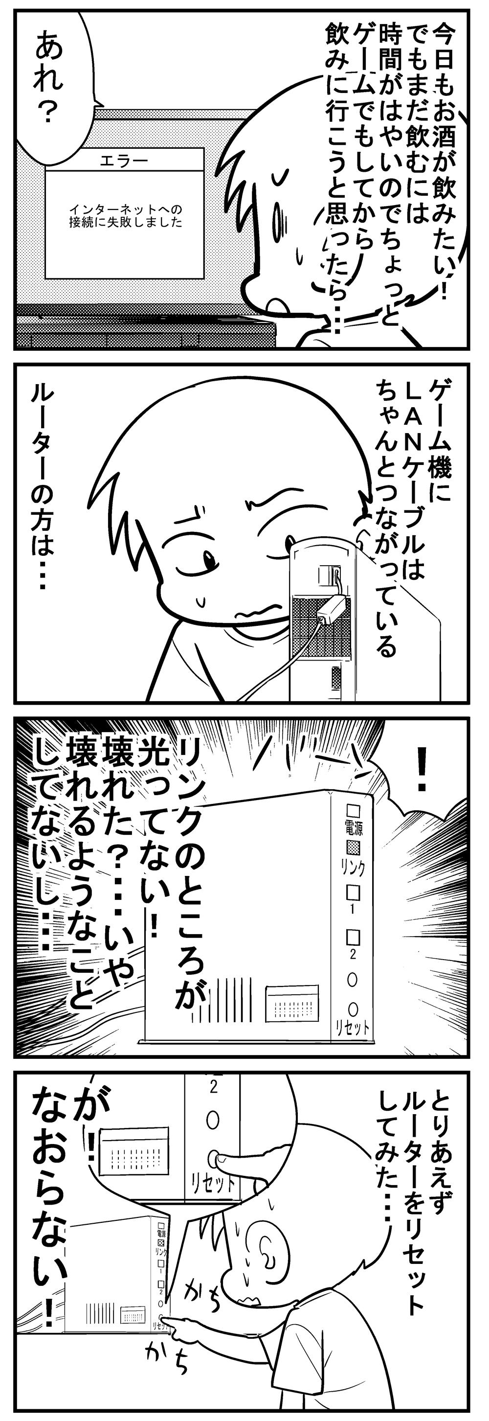 深読みくん87-1