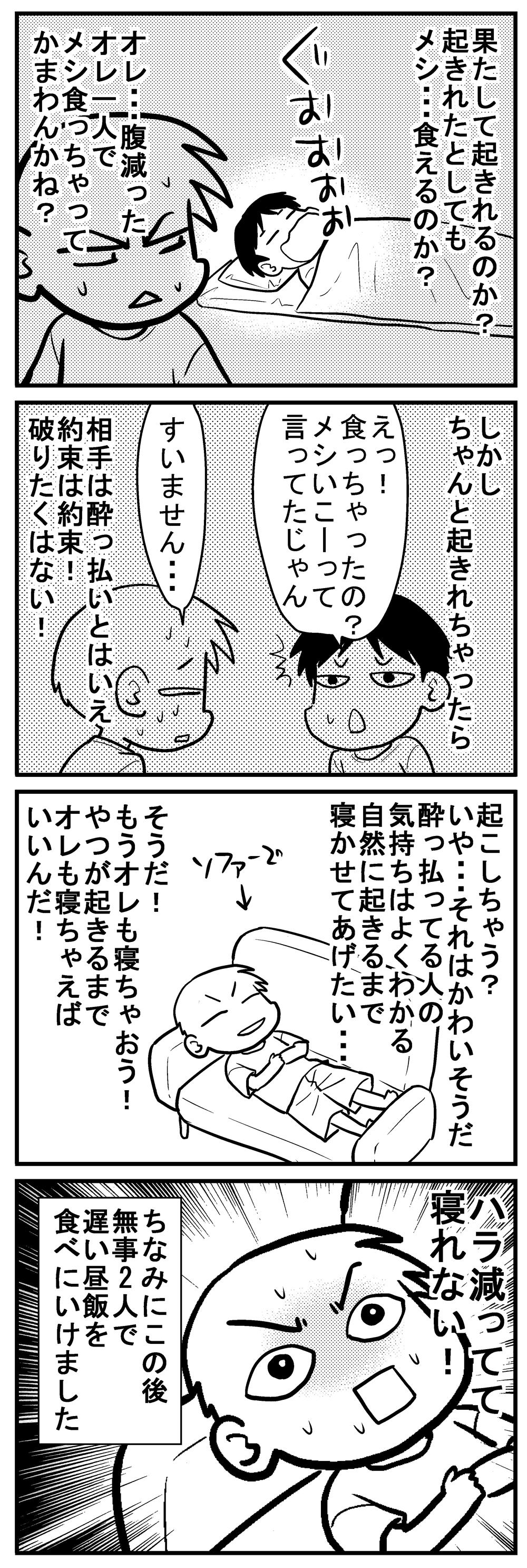 深読みくん92-4