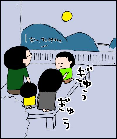 子育て お月見4