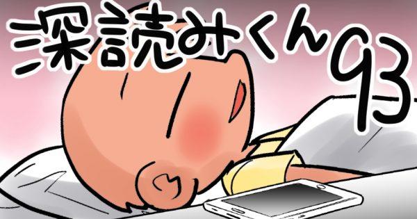 【眠たい時に限って起きる?!】深読みくん 第93弾