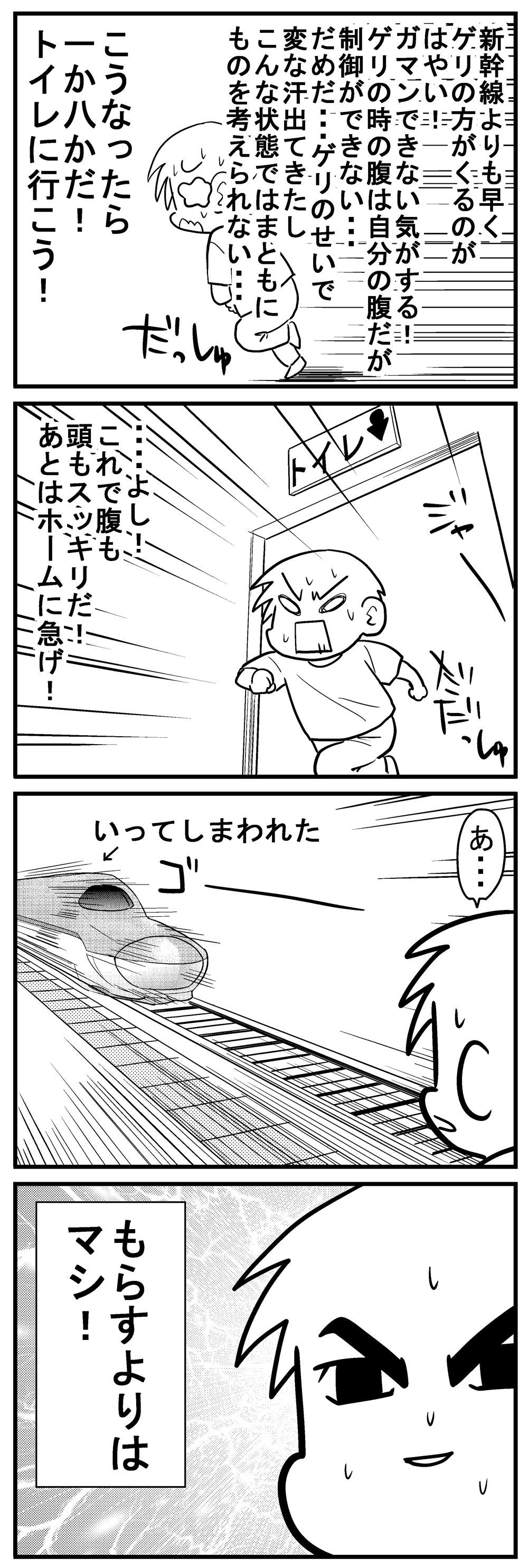 深読みくん89-2