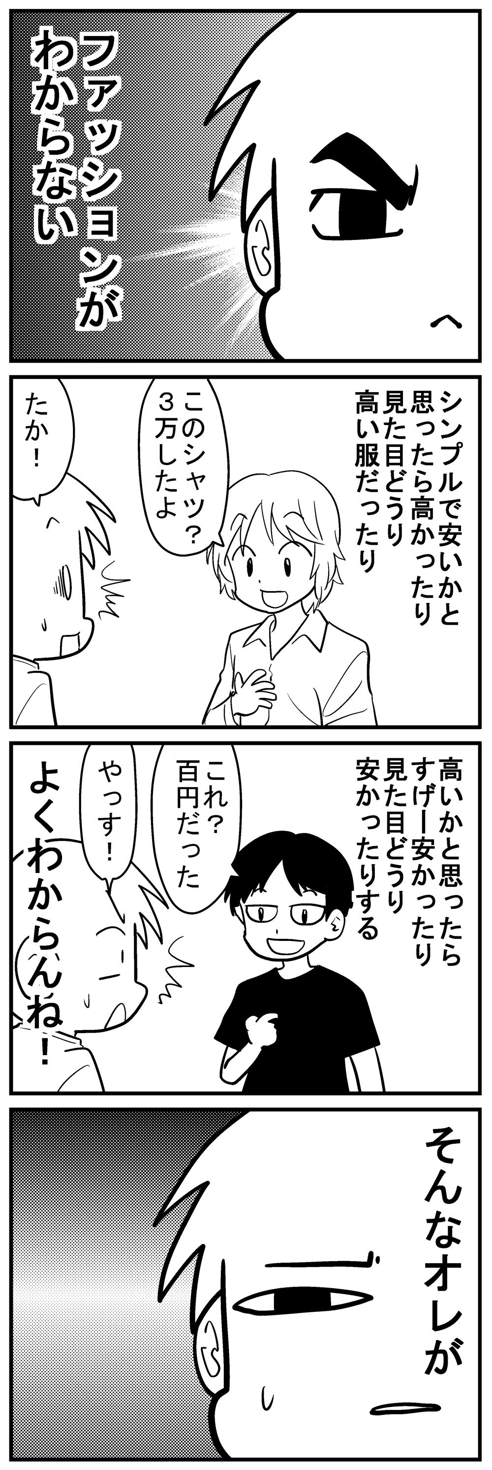 深読みくん88-1