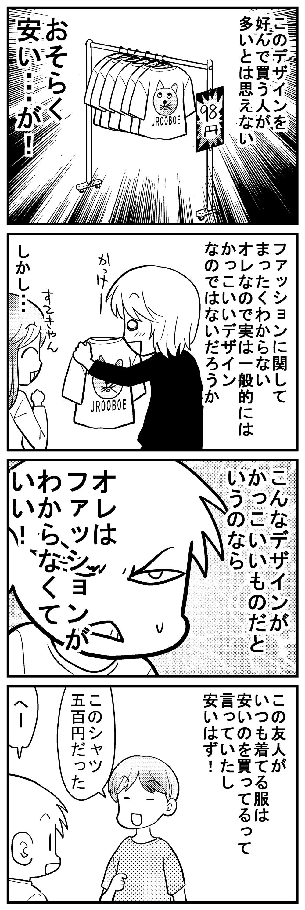 深読みくん88-3
