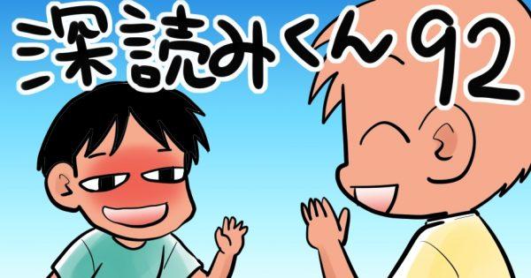 【約束は破れない!!】深読みくん 第92弾