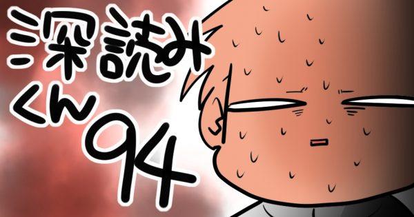 【季節の変わり目は困ることがいっぱい!!】深読みくん 第94弾