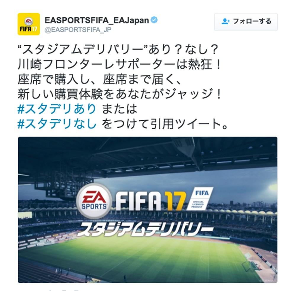 "FireShot Capture 144 - EASPORTSFIFA_EAJapanさんのツイート_ _""スタジアムデ_ - https___twitter.com_EASPORTSFIFA_J_R"