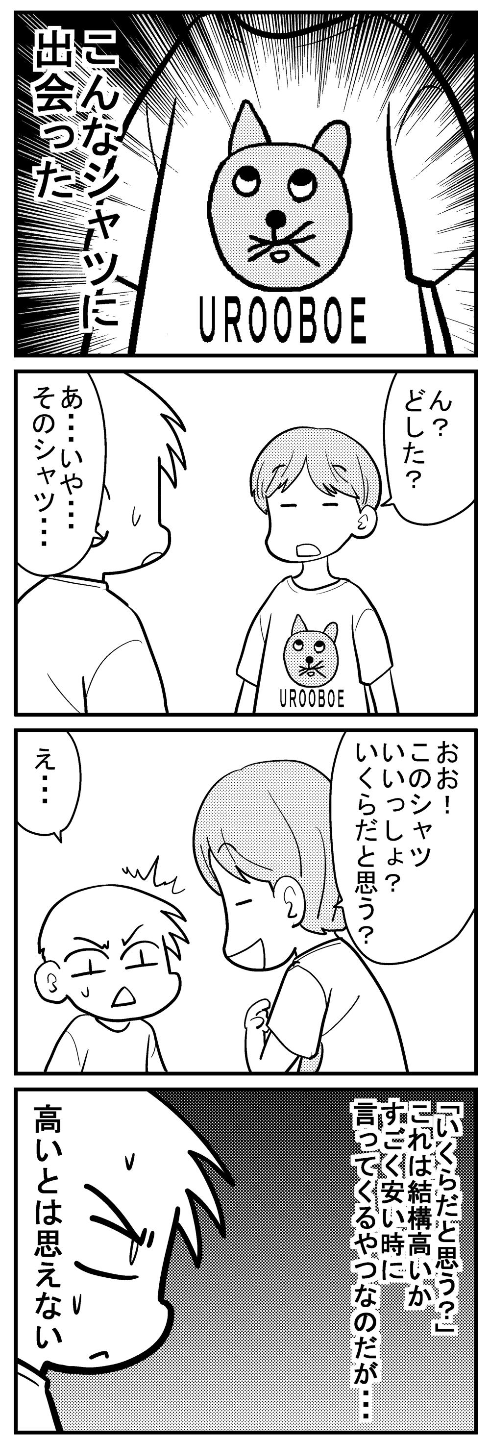深読みくん88-2