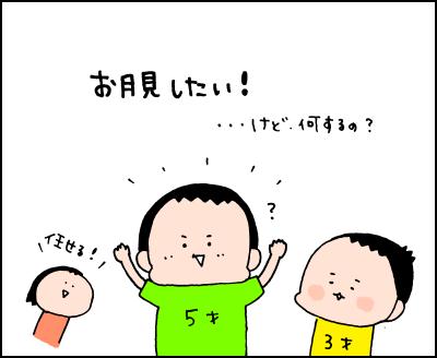 子育て お月見1