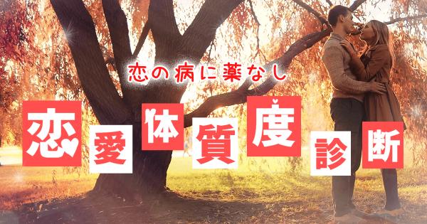 【恋はいつでもハリケーン!!】あなたの恋愛体質度診断