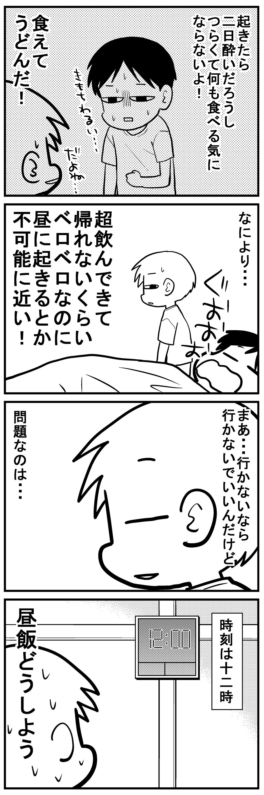深読みくん92-3