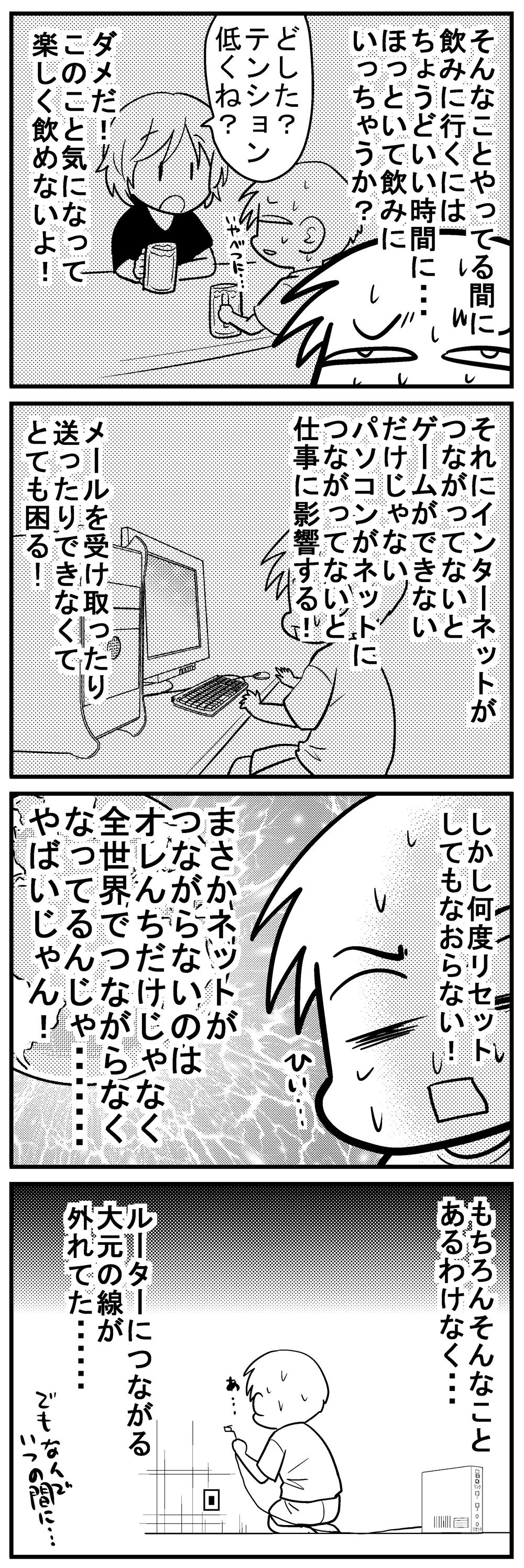 深読みくん87-2