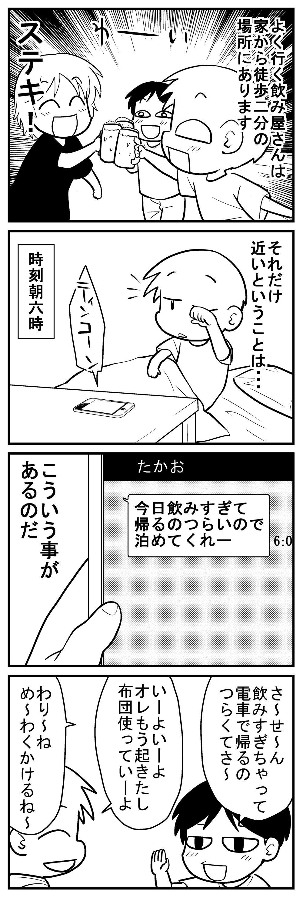 深読みくん92-1