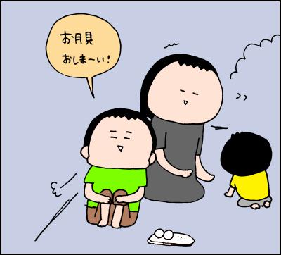 子育て お月見11