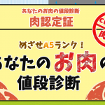 【めざせA5ランク!!】あなたのお肉の値段診断