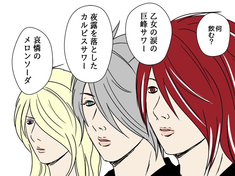 ヴィジュアル系0004