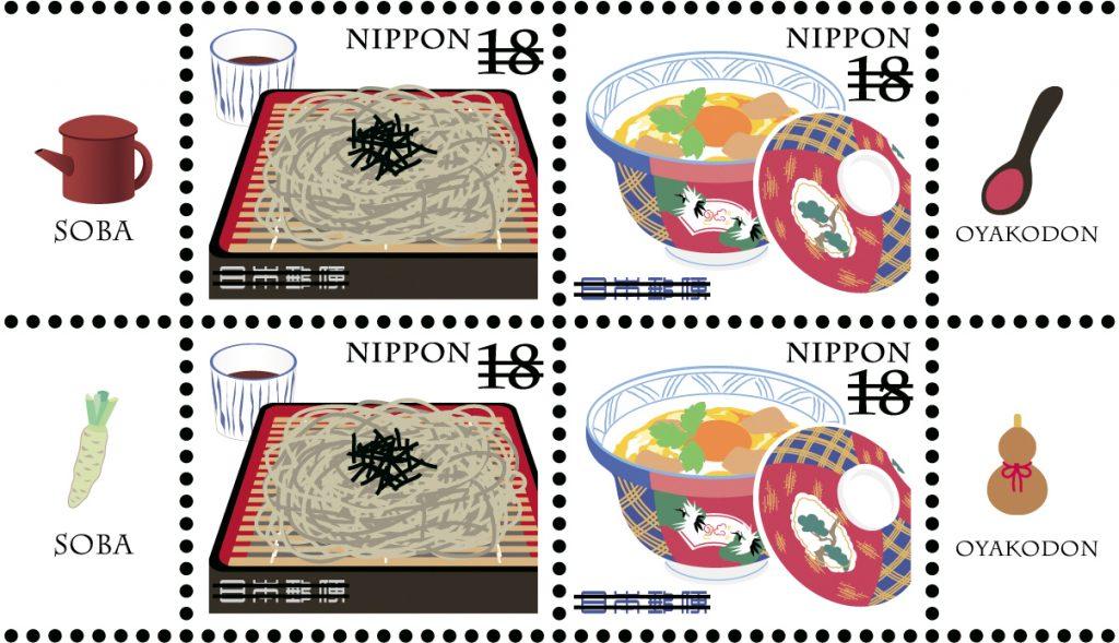 28年18円切手横1