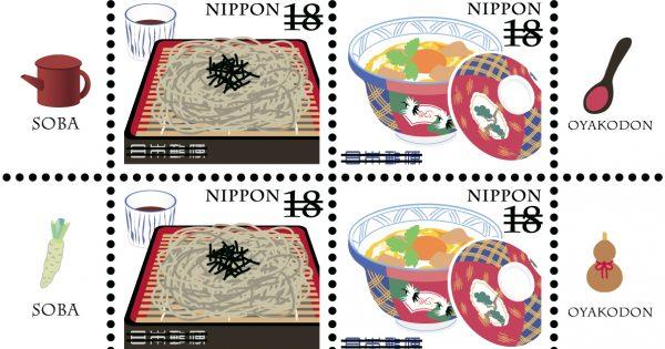 今しか買えない!世界に誇る日本食が描かれた「18円切手」が今年も手に入れたい