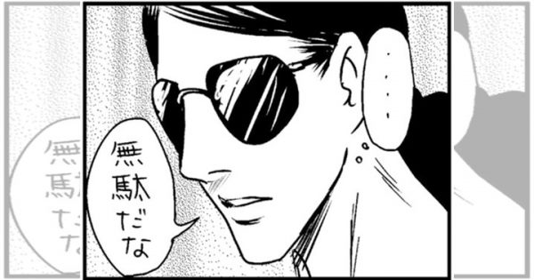 最強ママ友ファルコン隊長登場!ファルコン式「片付けのおまじない」とは? ★このばし日記★第5話