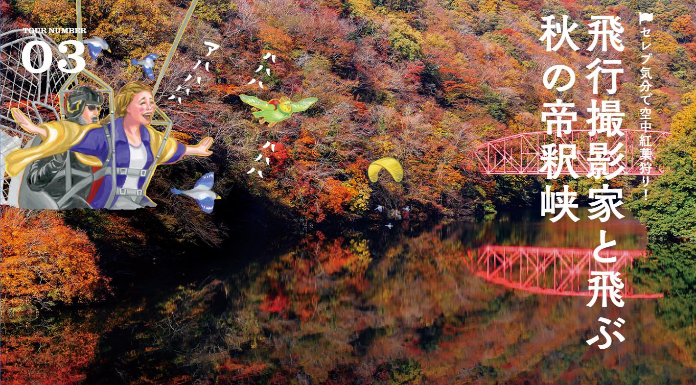 広島の秘境で極上の紅葉を! 絶景をパラグライダーで楽しむ「空中紅葉狩り」