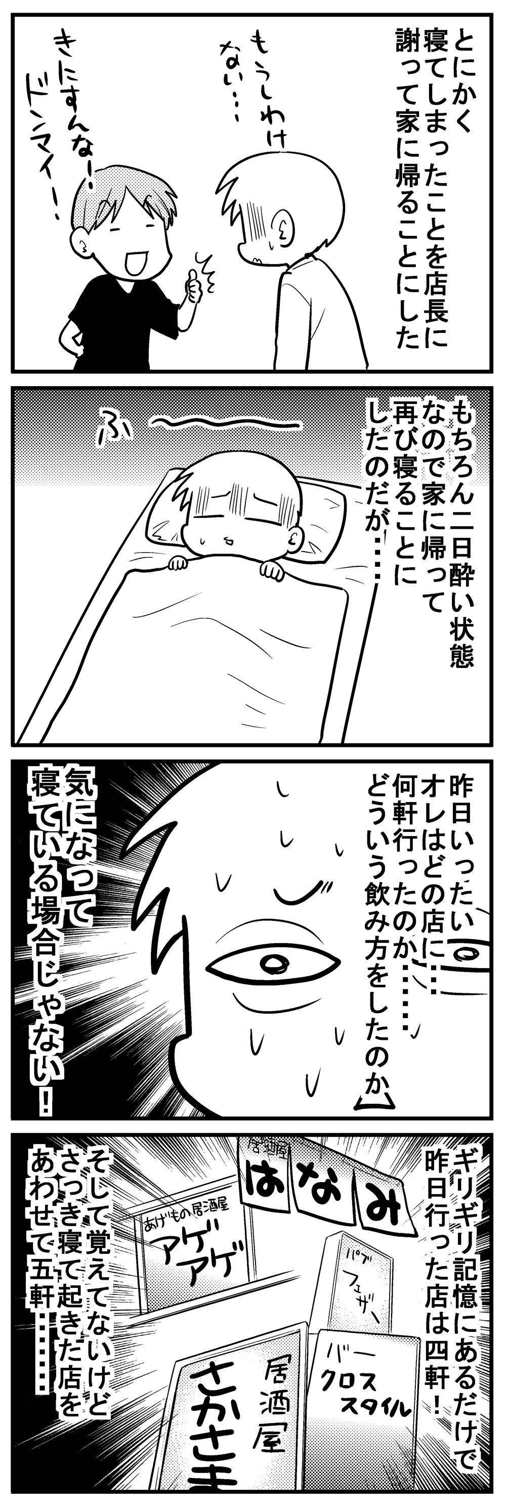 深読みくん100 2