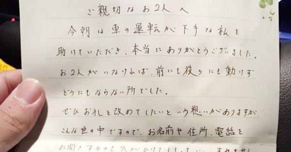 日本も捨てたもんじゃない!駐車に困っていた親子を助けた青年に1通の手紙が届いた