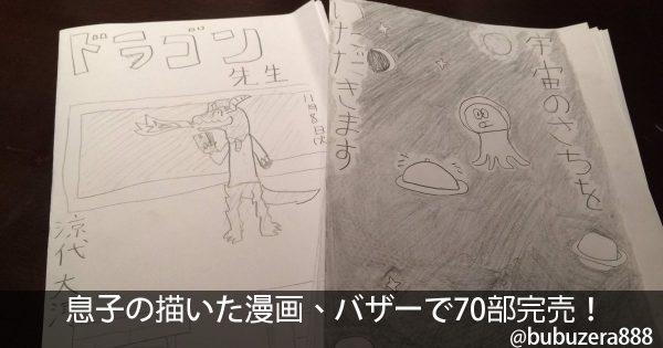将来の大先生だ!小学生が自分で描いた漫画をバザーに出してみたら、まさかの完売!