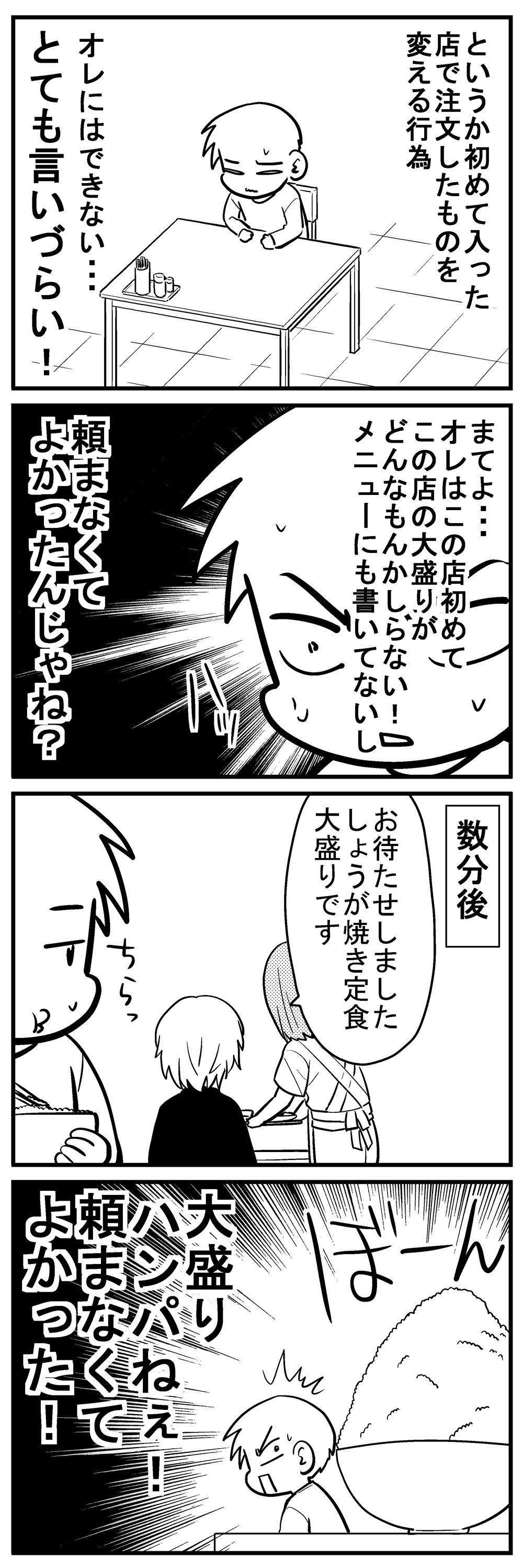 深読みくん101 2